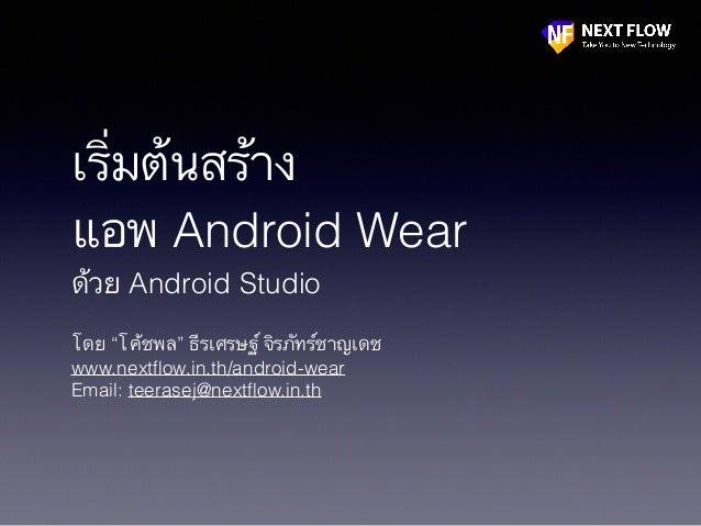 """เริ่มต้นสร้าง แอพ Android Wear ด้วย Android Studio โดย """"โค้ชพล"""" ธีรเศรษฐ์ จิรภัทร์ชาญเดช www.nextflow.in.th/android-wear Em..."""
