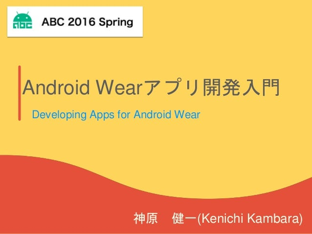 Android Wearアプリ開発入門 神原 健一(Kenichi Kambara) Developing Apps for Android Wear