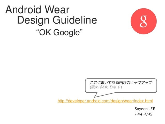 "Android Wear Design Guideline ""OK Google"" http://developer.android.com/design/wear/index.html ここに書いてある内容のピックアップ (読めばわかります)..."