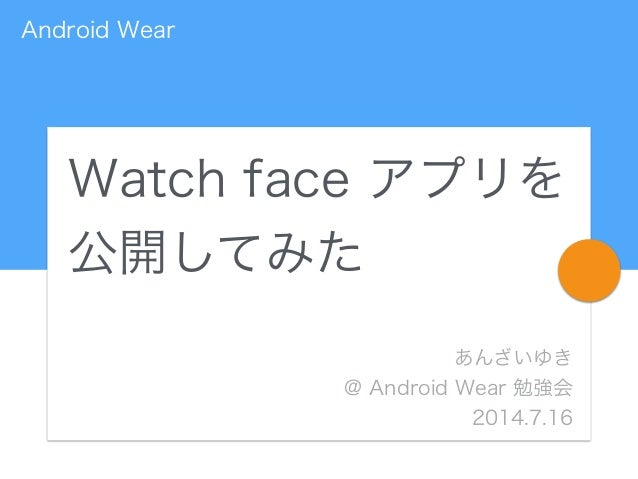 Watch face アプリを 公開してみた あんざいゆき @ Android Wear 勉強会 2014.7.16 Android Wear