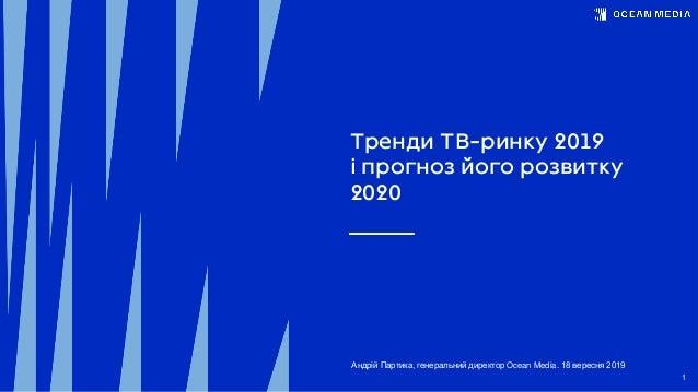 1 Тренди ТВ-ринку 2019 і прогноз його розвитку 2020 Андрій Партика, генеральний директор Ocean Media. 18 вересня 2019