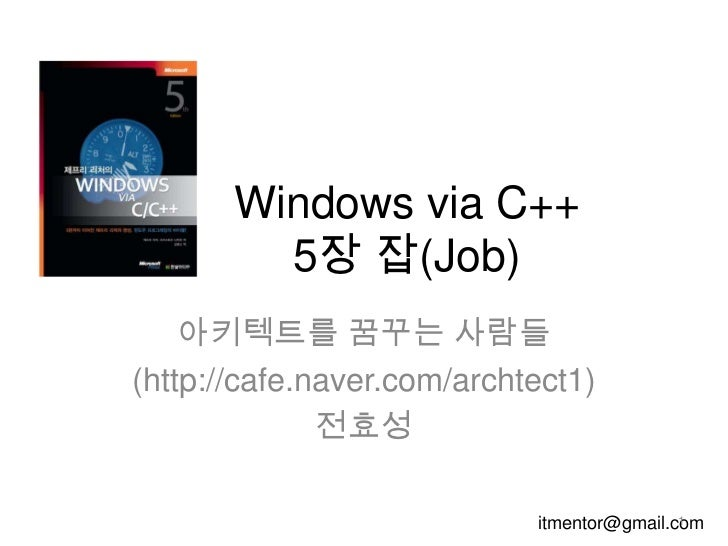 Windows via C++         5장 잡(Job)    아키텍트를 꿈꾸는 사람들(http://cafe.naver.com/archtect1)              전효성                      ...
