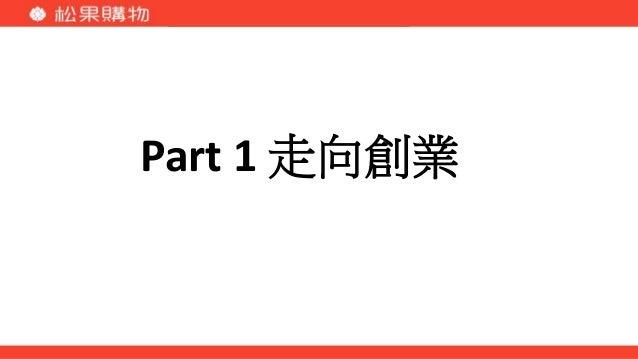 《2018台灣成長駭客年會》郭家齊:數據與策略連動的電商成長策略 Slide 3