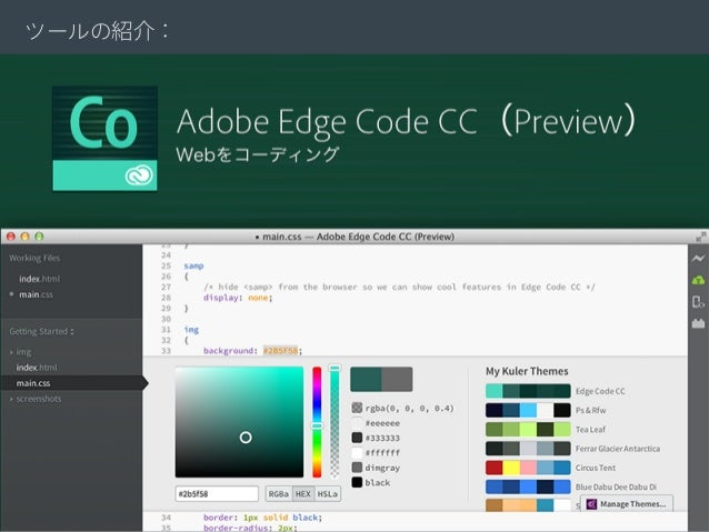 © 2012 Adobe Systems Incorporated. All Rights Reserved. Adobe Confidential. ツールの紹介:
