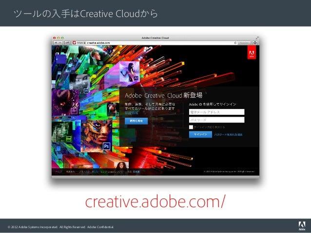 © 2012 Adobe Systems Incorporated. All Rights Reserved. Adobe Confidential. ツールの入手はCreative Cloudから creative.adobe.com/