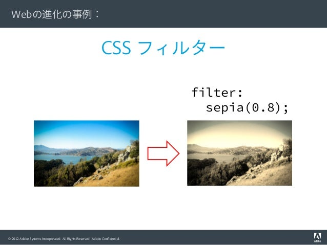 © 2012 Adobe Systems Incorporated. All Rights Reserved. Adobe Confidential. CSS フィルター Webの進化の事例: filter: sepia(0.8);