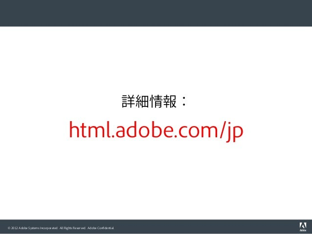 © 2012 Adobe Systems Incorporated. All Rights Reserved. Adobe Confidential. 詳細情報: html.adobe.com/jp
