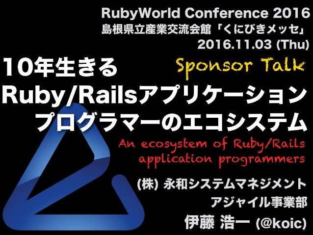Sponsor Talk An ecosystem of Ruby/Rails application programmers