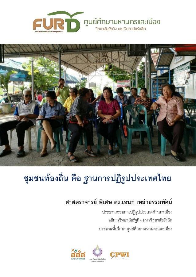 ชุมชนท้องถิ่น คือ ฐานการปฏิรูปประเทศไทย ศาสตราจารย์ พิเศษ ดร.เอนก เหล่าธรรมทัศน์ ประธานกรรมการปฏิรูปประเทศด้านกาเมือง อธิก...