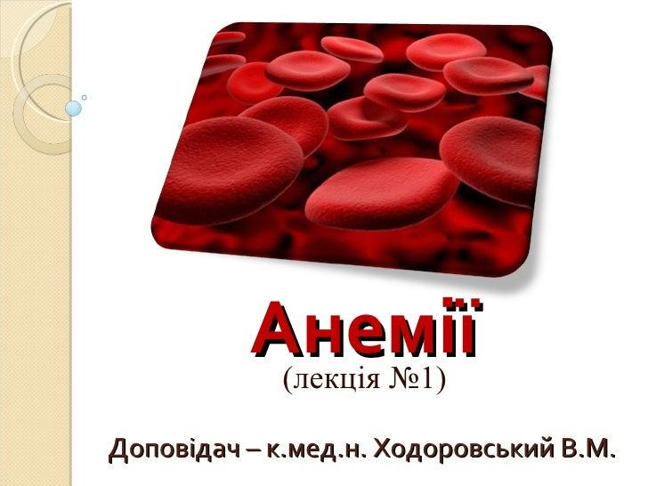 """Лекція """"Анемія"""" (№1)"""