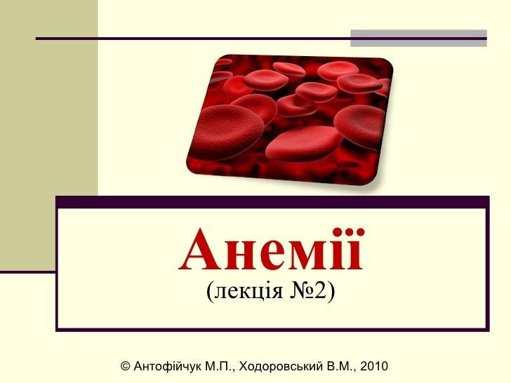 Анем ії (лекція № 2 ) © Антоф і йчук М.П., Ходоровський В.М., 2010