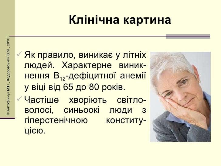 <ul><li>Як правило, виникає у літніх людей. Характерне виник-нення В 12 -дефіцитної анемії у віці від 65 до 80 років. </li...