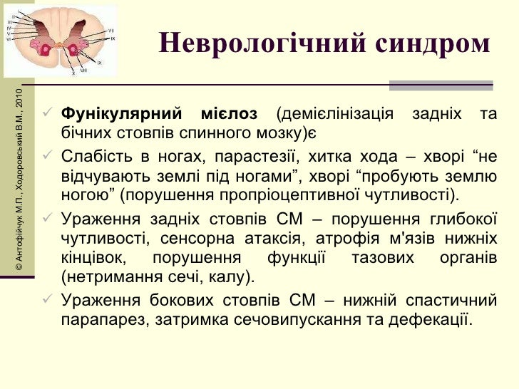 <ul><li>Фунікулярний мієлоз  (демієлінізація задніх та бічних стовпів спинного мозку)є </li></ul><ul><li>Слабість в ногах,...