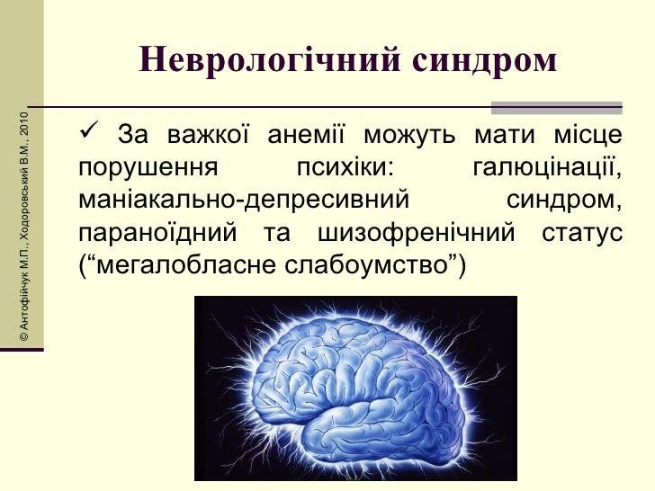 Неврологічний синдром <ul><li>За важкої анемії можуть мати місце порушення психіки: галюцінації, маніакально-депресивний с...