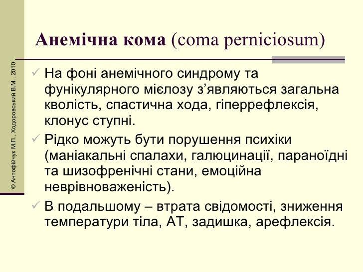 Анемічна кома  ( coma perniciosum) <ul><li>На фоні анемічного синдрому та фунікулярного мієлозу з ' являються загальна кво...