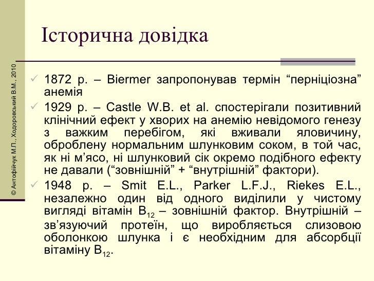 """<ul><li>1872 р. –  Biermer  запропонував термін """"перніціозна"""" анемія </li></ul><ul><li>1929 р. –  Castle W.B. et al.  спос..."""