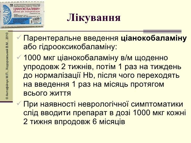 <ul><li>Парентеральне введення  ціанокобаламіну  або гідрооксикобаламіну: </li></ul><ul><li>1000 мкг ціанокобаламіну в/м щ...