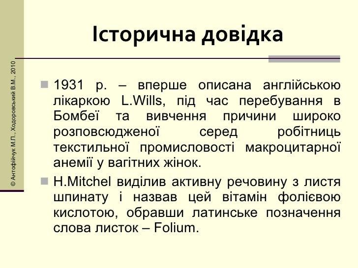 Історична довідка <ul><li>1931 р. – вперше описана англійською лікаркою L.Wills, під час перебування в Бомбеї та вивчення ...