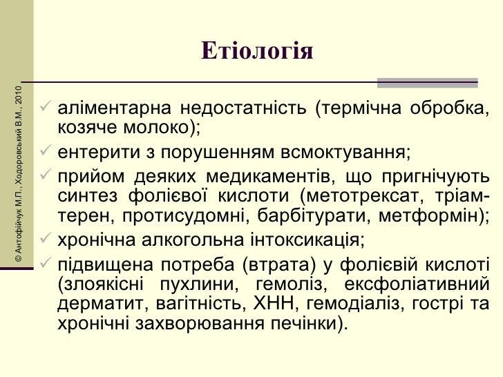 Етіологія <ul><li>аліментарна недостатність (термічна обробка, козяче молоко);  </li></ul><ul><li>ентерити з порушенням вс...