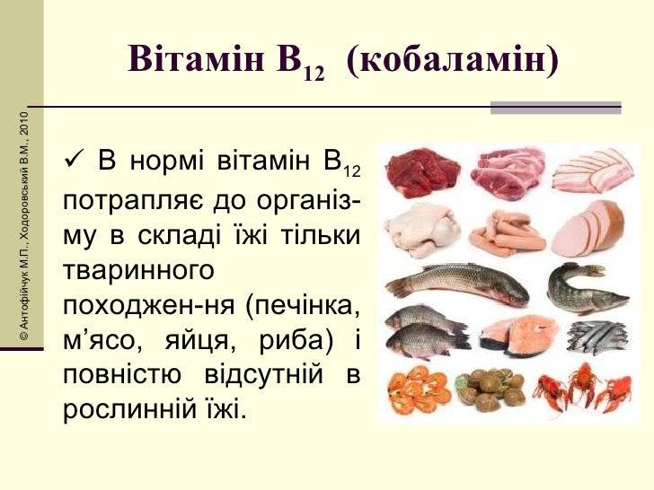 Вітамін В 12   (кобаламін) <ul><li>В нормі вітамін В 12  потрапляє до організ-му в складі їжі тільки тваринного походжен-н...