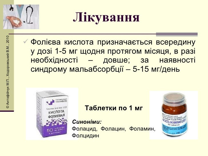 Лікування <ul><li>Фолієва кислота призначається всередину у дозі 1-5 мг щодня протягом місяця, в разі необхідності – довше...