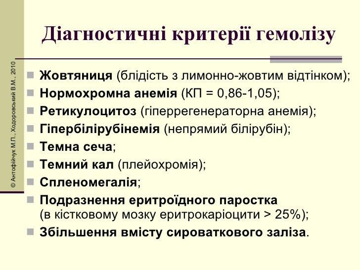 Діагностичні критерії гемолізу <ul><li>Жовтяниця  (блідість з лимонно-жовтим відтінком); </li></ul><ul><li>Нормохромна ане...