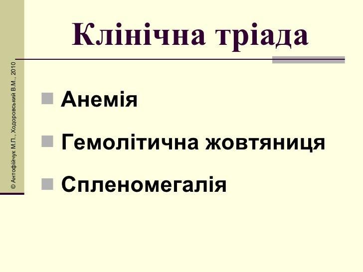 Клінічна тріада <ul><li>Анемія </li></ul><ul><li>Гемолітична жовтяниця </li></ul><ul><li>Спленомегалія </li></ul>© Антоф і...