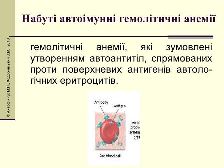 Набуті автоімунні гемолітичні анемії <ul><li>гемолітичні анемії, які зумовлені утворенням автоантитіл, спрямованих проти п...