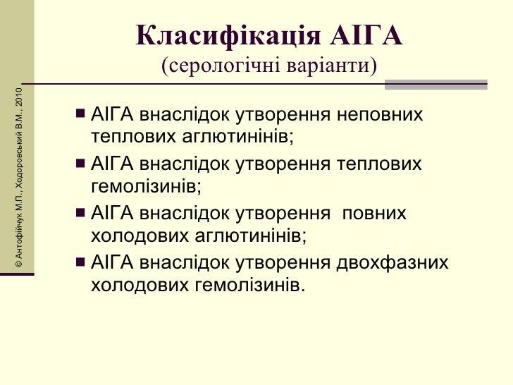Класифікація АІГА (серологічні   варіанти) <ul><ul><li>АІГА внаслідок утворення неповних теплових аглютинінів; </li></ul><...
