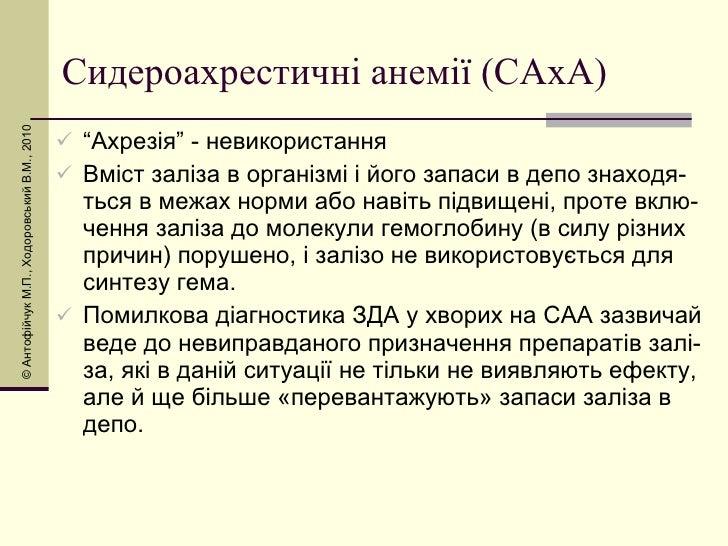 """Сидероахрестичні анемії (САхА) <ul><li>"""" Ахрезія"""" - невикористання </li></ul><ul><li>Вміст заліза в організмі і його запас..."""