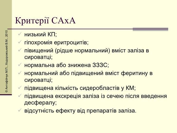 Критерії САхА <ul><li>низький КП;  </li></ul><ul><li>гіпохромія еритроцитів;  </li></ul><ul><li>півищений (рідше нормальни...