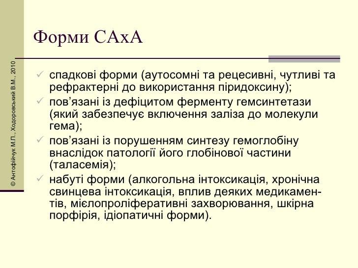 Форми САхА <ul><li>спадкові форми (аутосомні та рецесивні, чутливі та рефрактерні до використання піридоксину);  </li></ul...