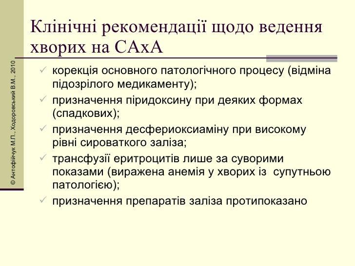 Клінічні рекомендації щодо ведення хворих на САхА <ul><li>корекція основного патологічного процесу (відміна підозрілого ме...