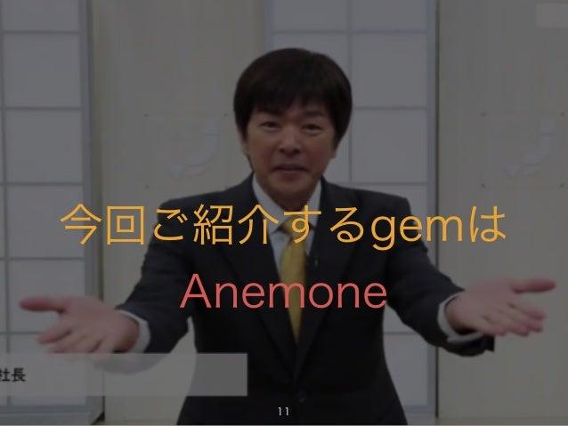今回ご紹介するgemは  Anemone  11