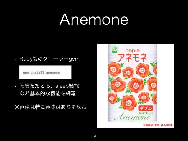Anemone  • Ruby製のクローラーgem  • 階層をたどる、sleep機能  など基本的な機能を網羅  ※画像は特に意味はありません  14