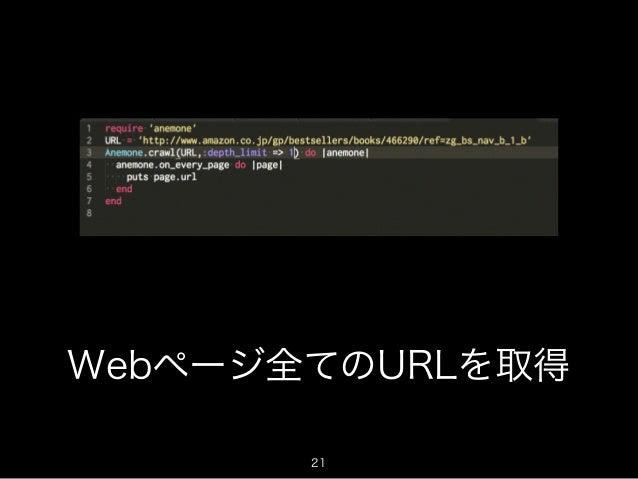 Webページ全てのURLを取得  21