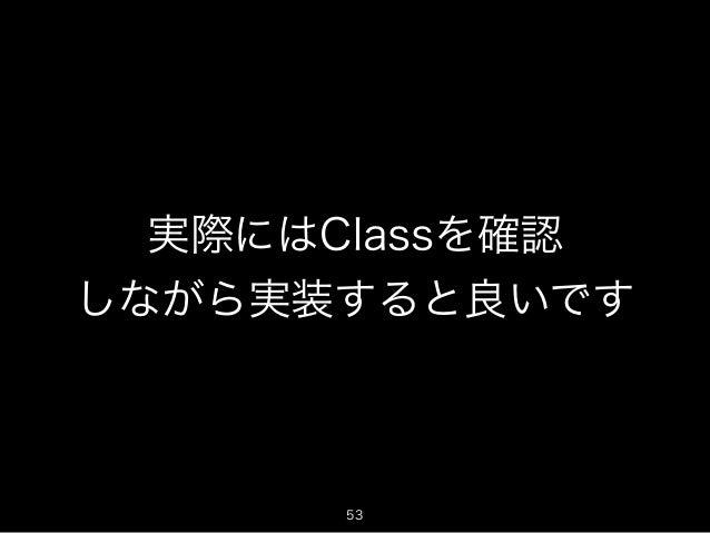 実際にはClassを確認  しながら実装すると良いです  53