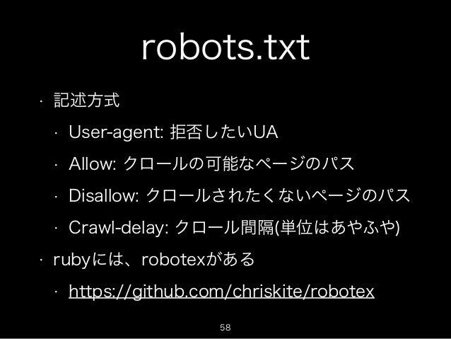 robots.txt  • 記述方式  • User-agent: 拒否したいUA  • Allow: クロールの可能なページのパス  • Disallow: クロールされたくないページのパス  • Crawl-delay: クロール間隔(単位...