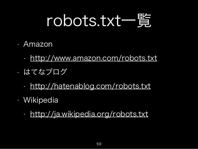 robots.txt一覧  • Amazon  • http://www.amazon.com/robots.txt  • はてなブログ  • http://hatenablog.com/robots.txt  • Wikipedia  • h...
