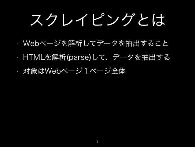 スクレイピングとは  • Webページを解析してデータを抽出すること  • HTMLを解析(parse)して、データを抽出する  • 対象はWebページ1ページ全体  7