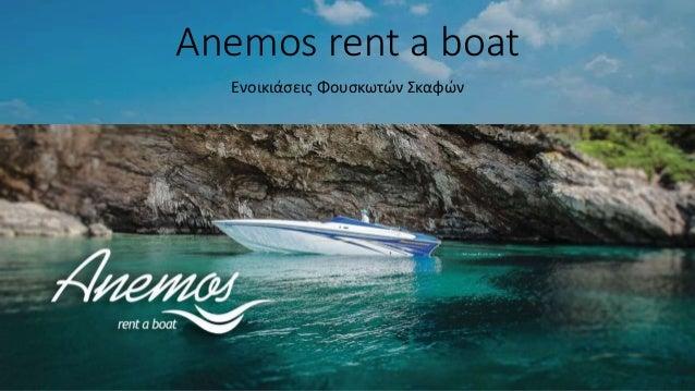 Anemos rent a boat Ενοικιάσεις Φουσκωτών Σκαφών