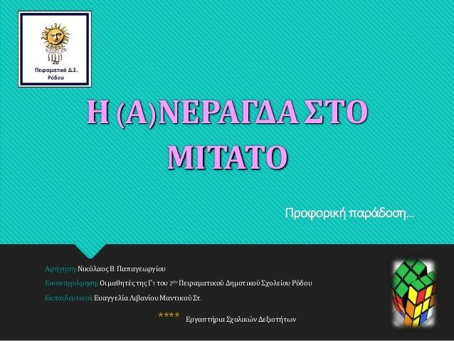 Η (Α)ΝΕΡΑΓΔΑ ΣΤΟ ΜΙΤΑΤΟ Αφήγηση: Νικόλαος Β. Παπαγεωργίου Εικονογράφηση: Οι μαθητές τηςΓ1 του 2ου Πειραματικού Δημοτικού Σ...