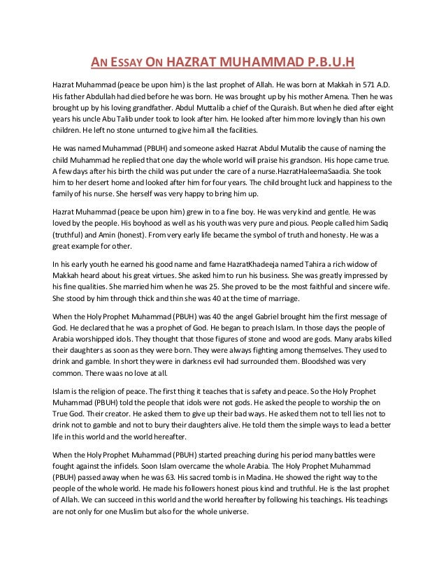 essay on hazrat muhammad pbuh as an exemplary judge 220 to 250 words