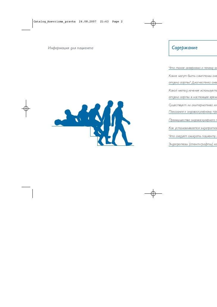 Catalog_Anevrizma_pravka   24.08.2007   21:43   Page 2        Информация для пациента                           Содержание...