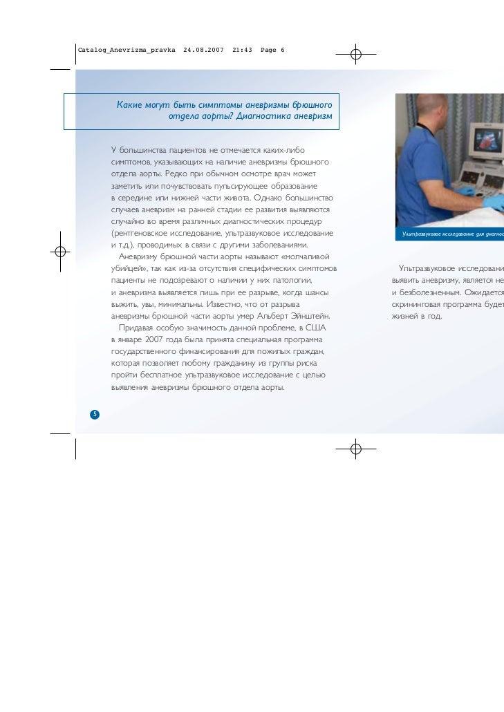 Catalog_Anevrizma_pravka   24.08.2007   21:43   Page 6         Какие могут быть симптомы аневризмы брюшного               ...