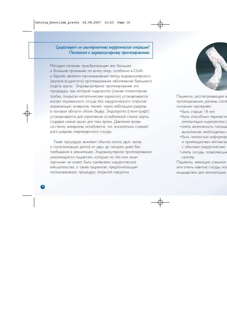 Catalog_Anevrizma_pravka   24.08.2007   21:43   Page 10           Существует ли альтернатива хирургической операции?      ...