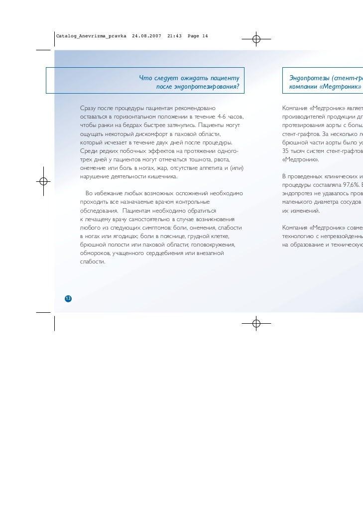 Catalog_Anevrizma_pravka   24.08.2007   21:43   Page 14                             Что следует ожидать пациенту          ...