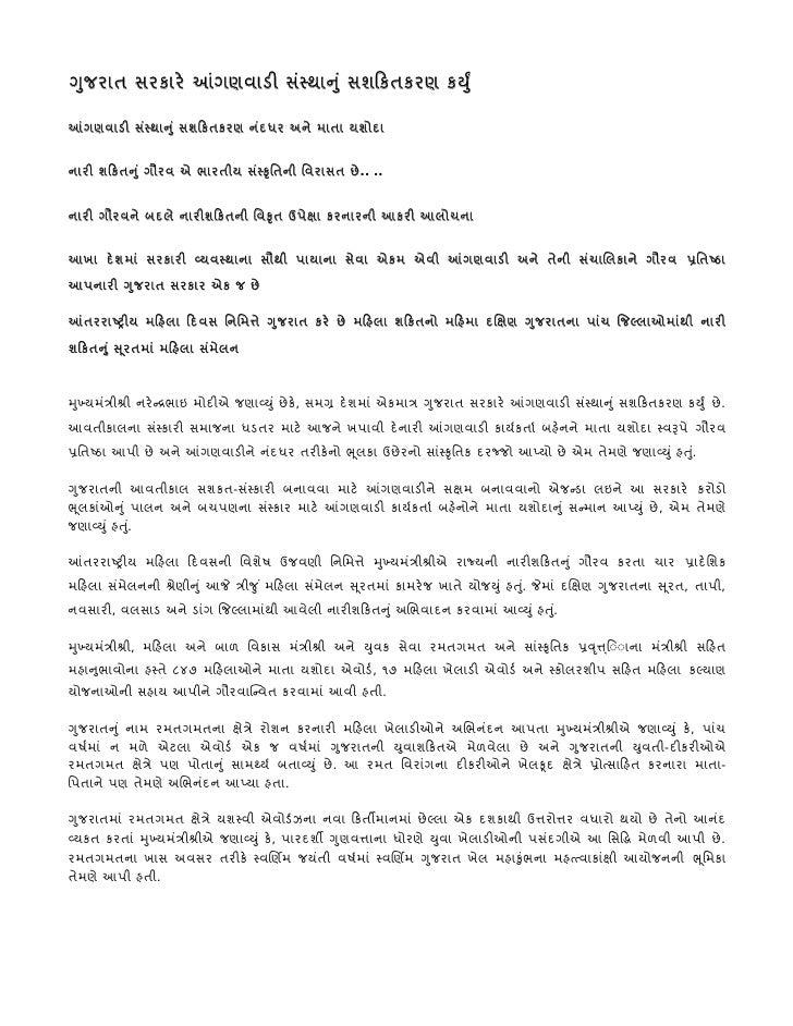 ગુજરાત સરકારે આંગણવાડી સં થાનું સશિકતકરણ કયુર્ં  આંગણવાડી સં થાનુ ં સશિકતકરણ નંદધર અને માતા યશોદા   નારી શિકતનુ ં ગૌરવ એ ભ...