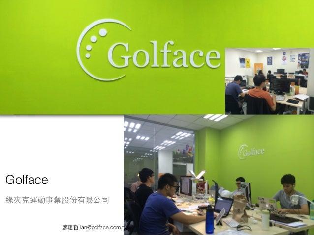 Golface 綠夾克運動事業股份有限公司  廖聰哲 ian@golface.com.tw