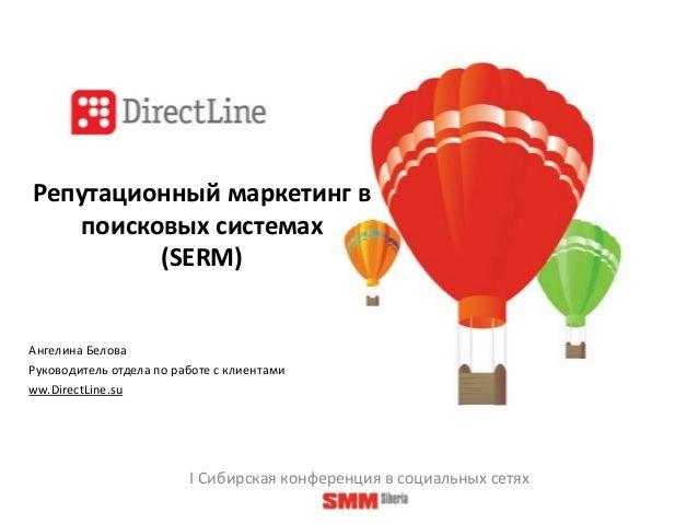 Репутационный маркетинг в   поисковых системах         (SERM)Ангелина БеловаРуководитель отдела по работе с клиентамиww.Di...